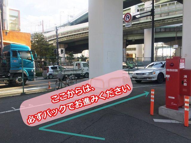 5.バックでお進みください。柱等に接触しないよう、ご注意ください。