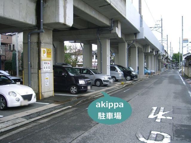 【予約制】akippa 前橋南町第6駐車場 image