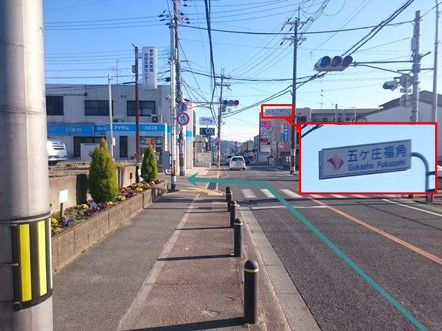 【道順1】「府道7号線」を進み、「五ヶ庄福角」の看板がある信号を「水彩工房アイテム」の方向へ曲がってください。