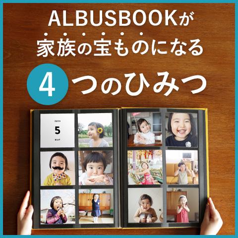 ALBUSBOOKが家族の宝ものになる【4つのひみつ】