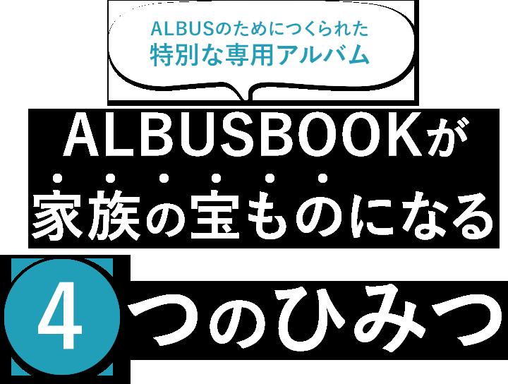 ALBUSのためにつくられた特別な専用アルバム ALBUSBOOKが家族の宝ものになる「4つのひみつ」