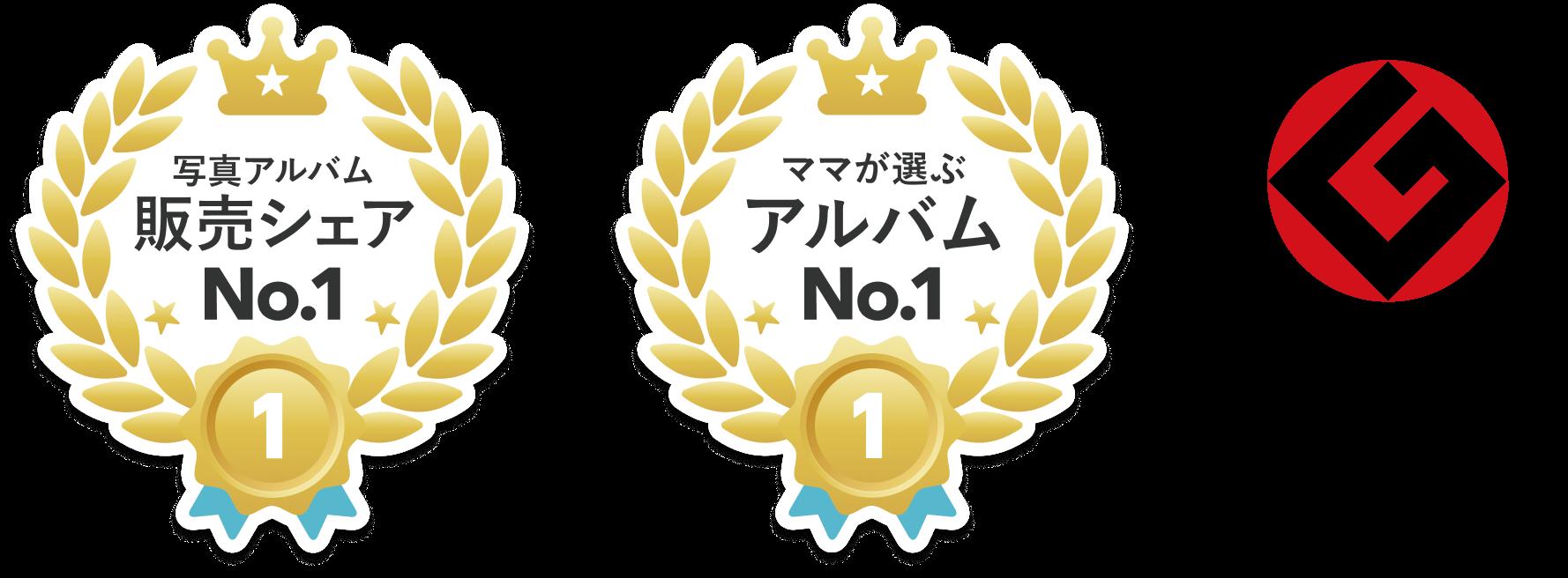 ママが選ぶアルバム No.1・写真アルバム販売シェア No.1・グッドデザイン賞2018受賞