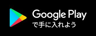 Google Play ストアでALBUSをダウンロード