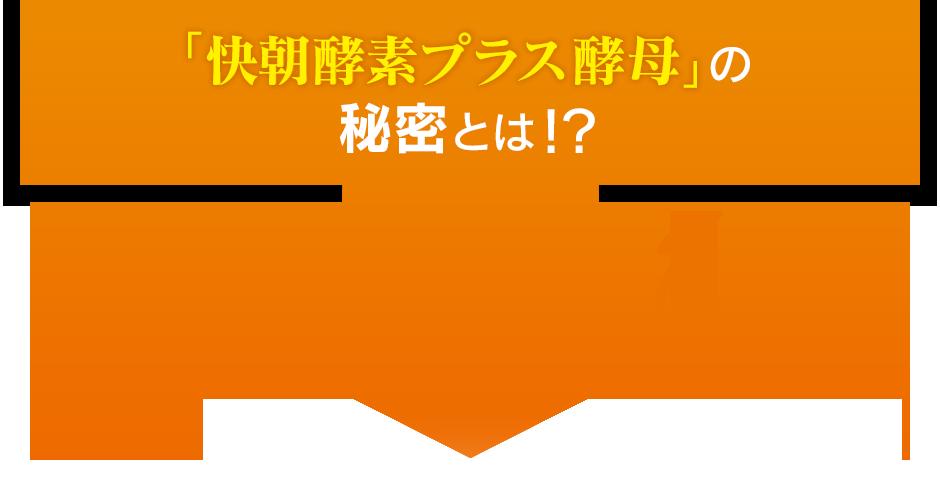 「快朝酵素プラス酵母」の秘密とは!?