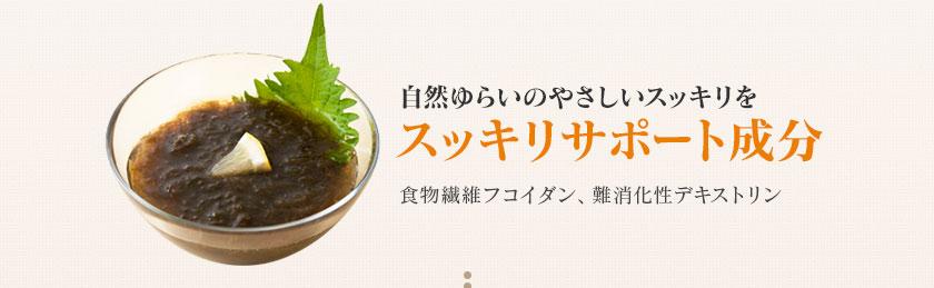 自然ゆらいのやさしいスッキリを スッキリサポート成分 食物繊維フコイダン、難消化性デキストリン