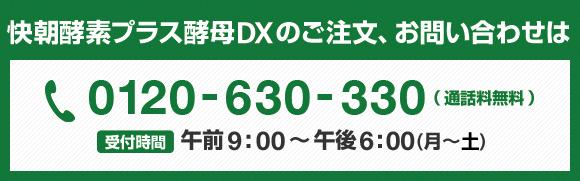 快朝酵素プラス酵母のご注文、お問い合わせは0120-630-330(通話料無料)