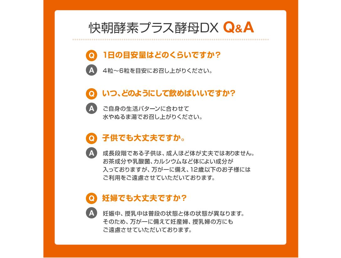 快朝酵素プラス酵母 Q&A