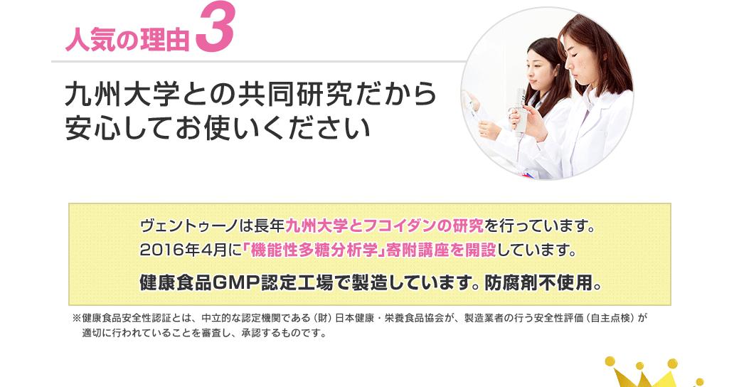 人気の理由3 九州大学との共同研究だから安心してお使いください