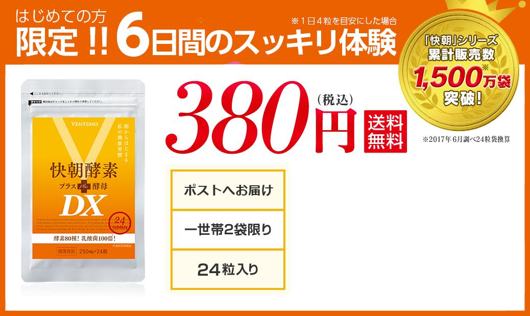 はじめての方限定!!6日間のスッキリ体験 ゆうメールでお届け 380円(税込)送料無料