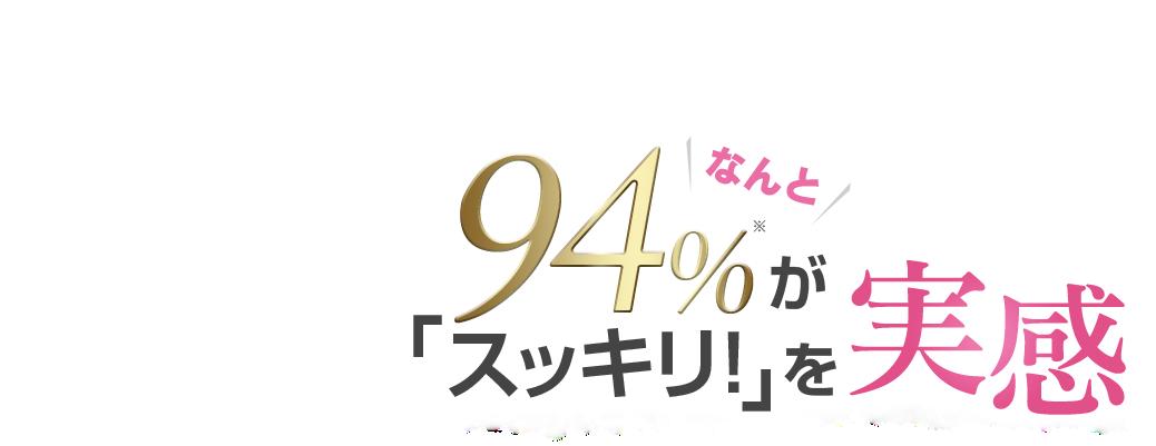 なんと94%が「スッキリ!」を実感