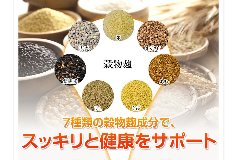7種類の穀物麹成分で、健康をサポート