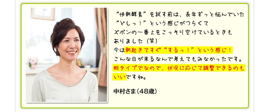中村さま(48歳)