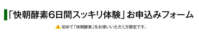「快朝酵素6日間スッキリ体験」お申込みフォーム