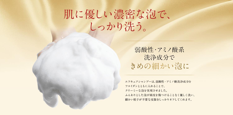 肌に優しい濃密な泡でしっかり洗う