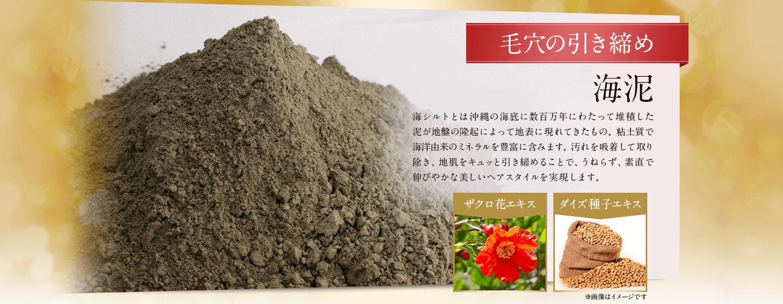 毛穴の引き締め 海泥