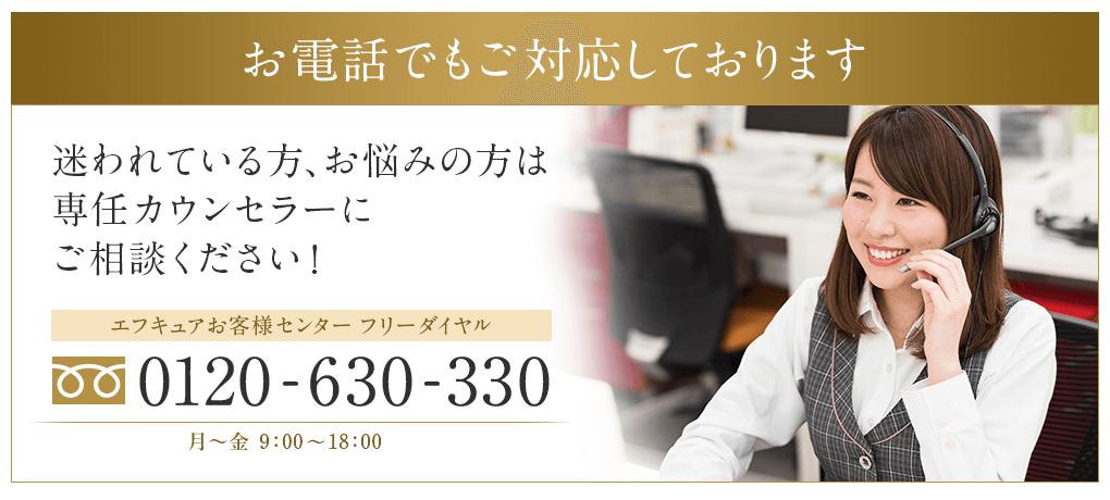 お電話でもご対応しております。0120-630-330