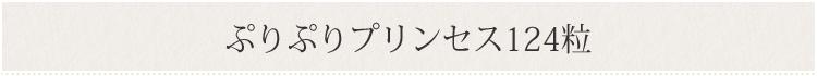 ぷりぷりプリンセス124粒[お試し付き]