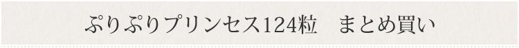 ぷりぷりプリンセス124粒 まとめ買い