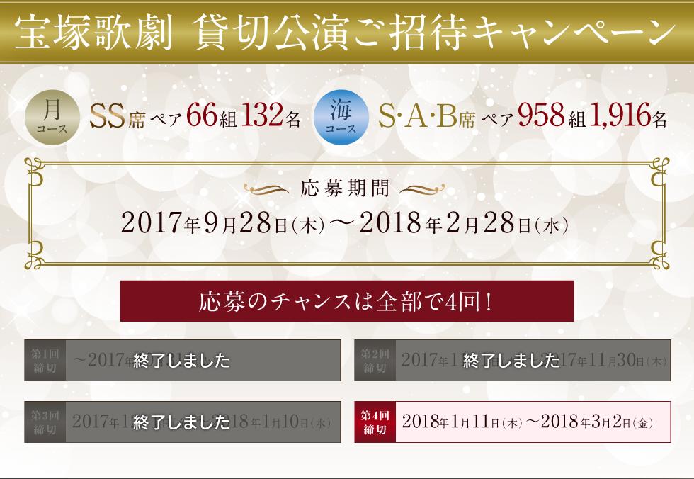 エフキュア宝塚歌劇ご招待キャンペーン