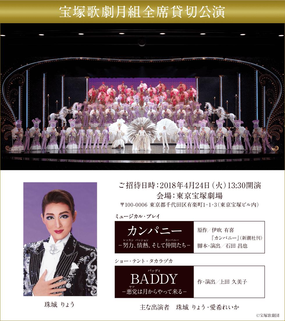 宝塚歌劇月組全席貸切公演