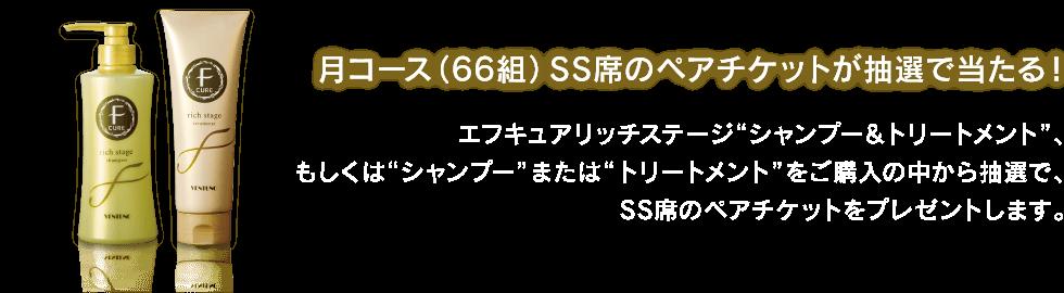 月コース(66組) SS席のペアチケットが抽選で当たる!