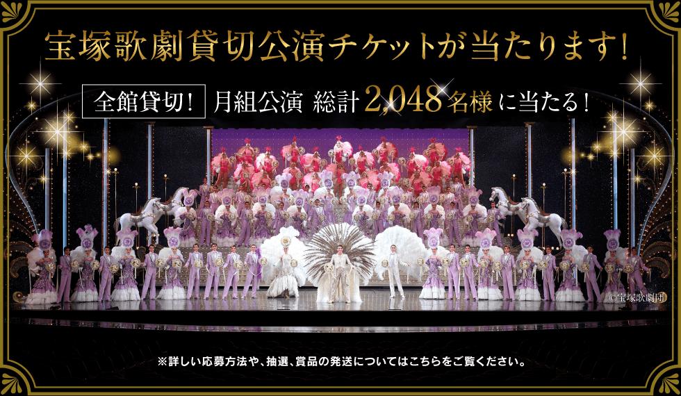 宝塚歌劇貸切公演チケットが当たります!