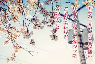 shinjin-ic