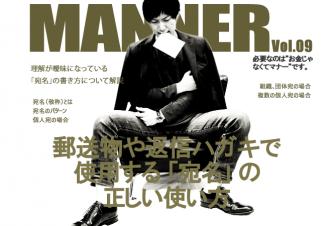 manner9-ic