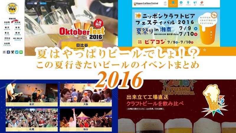 beer2016-ic