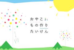 oyako-monodukuri