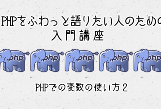 php5-ic
