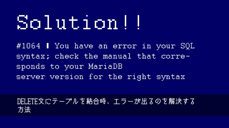 error_delete