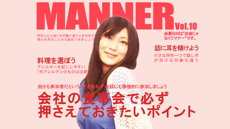 manner10-ic