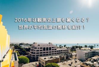 denryoku201608-ic