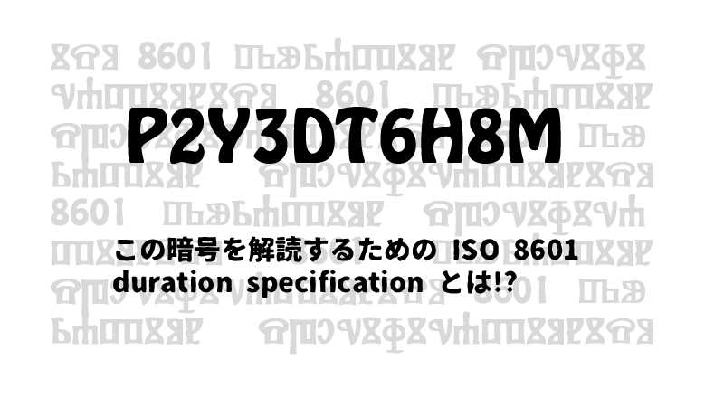 ISO8601-ic