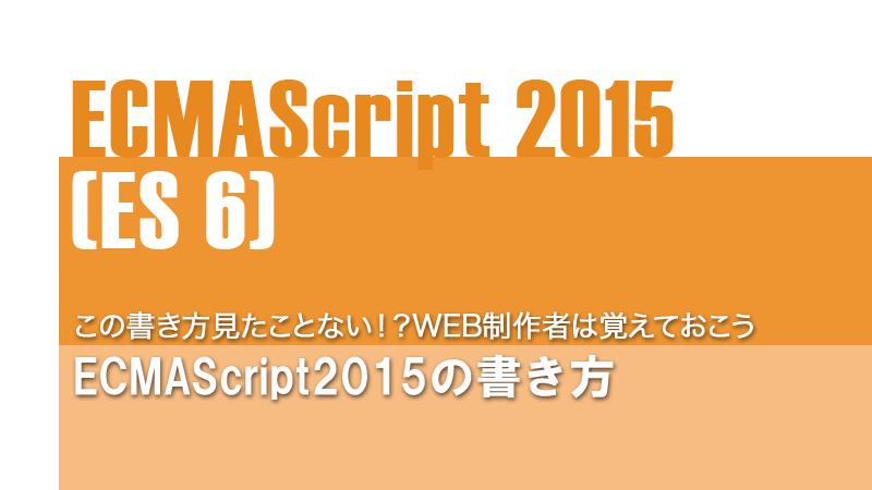 ECMAScript2015-ic