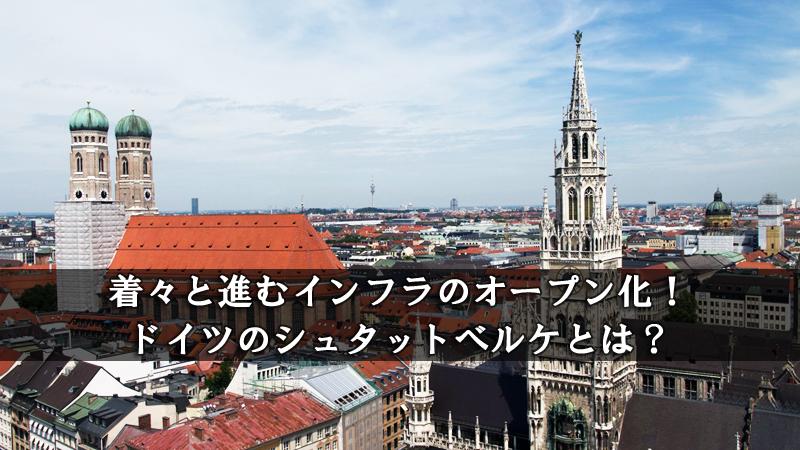 stadwerke-ic