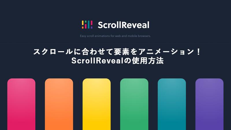 ScrollReveal-ic