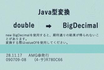 BigDecimal-ic