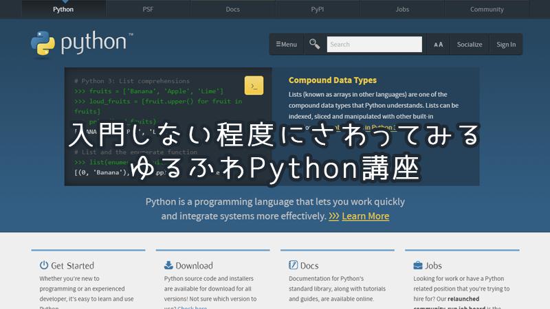 yuru-python-ic