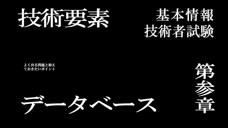 kihonjyoho3-ic