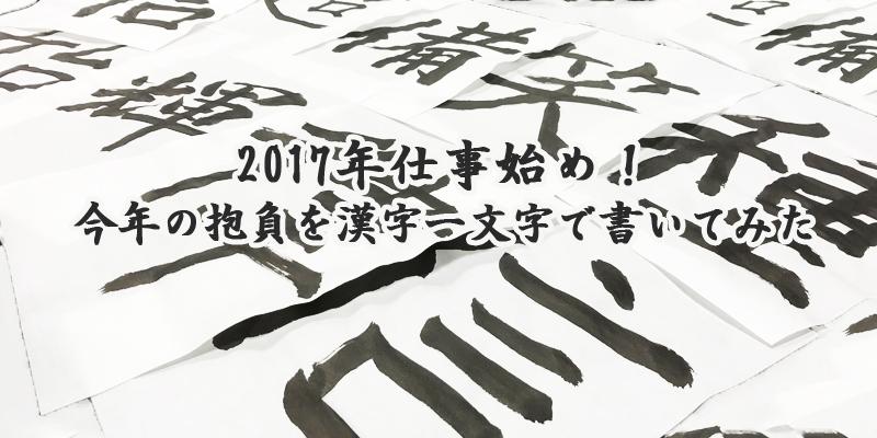 20171moji-ic