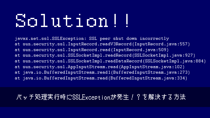 error_SSLException