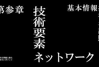 kihonjyoho3-2ic