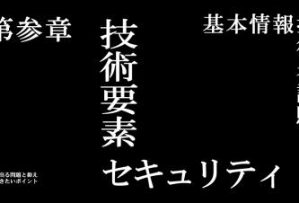 kihonjyoho3-3-ic