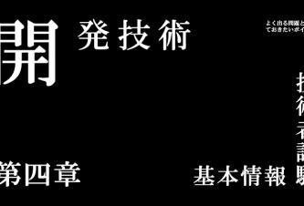 kihonjyoho4-ic