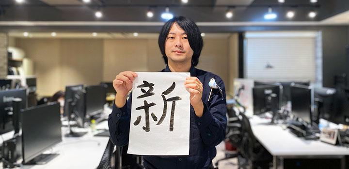 樋口の今年の漢字「新」
