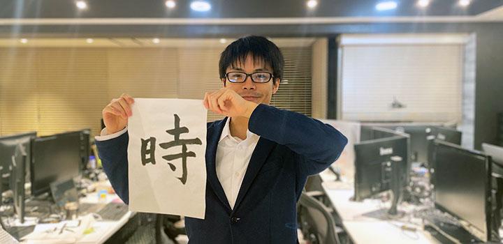 飯塚の今年の漢字「時」