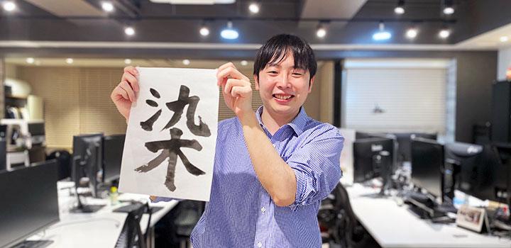 井上の今年の漢字「染」