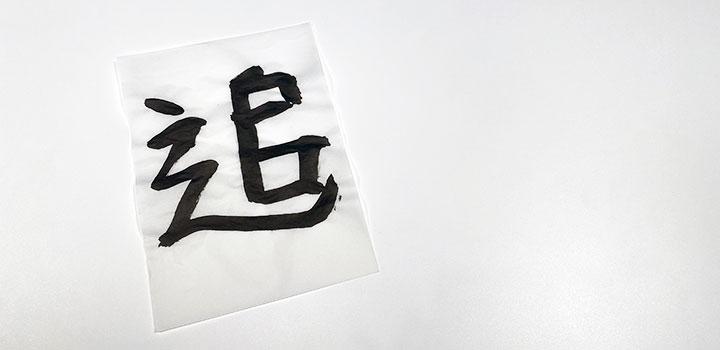 長野の今年の漢字「追」
